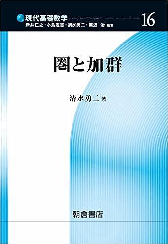 圏と加群 (現代基礎数学16) | 清...