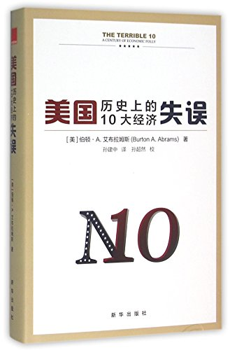 The Terrible 10: A Century of Economic Folly (Chinese Edition)