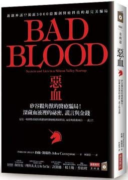 Book cover from Bad Blood (Chinese Edition) by John Carreyrou