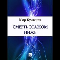 Смерть этажом ниже (Russian Edition) book cover