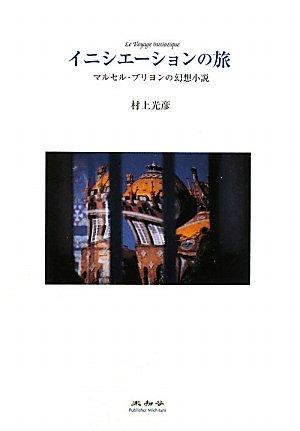 イニシエーションの旅―マルセル・ブリヨンの幻想小説