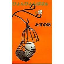 pyonnpyonnbabala (Japanese Edition)