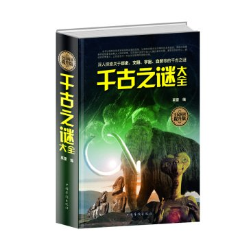 Nationwide Reading - riddle Daquan (hardcover)(Chinese Edition) pdf