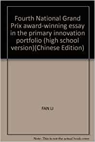 essay award winning