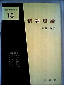 情報理論 (1973年) (基礎物理学...