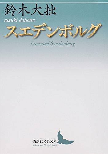 スエデンボルグ (講談社文芸文庫)