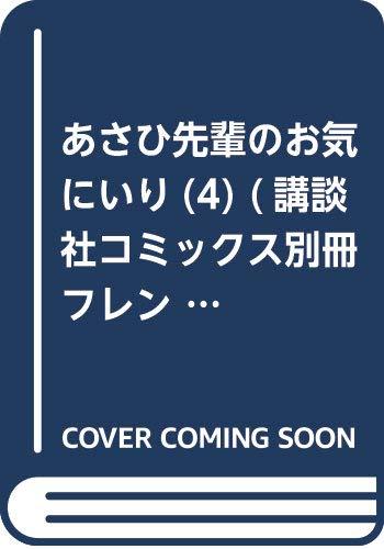 あさひ先輩のお気にいり(4) (講談社コミックス別冊フレンド)