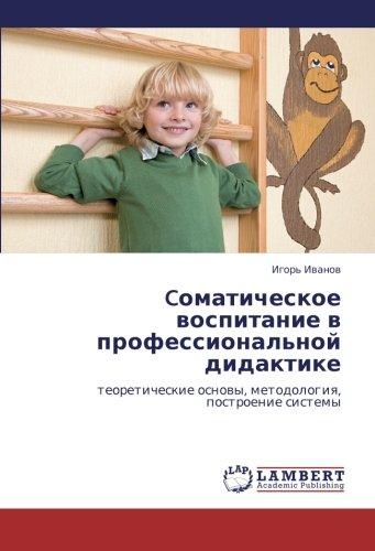 Comaticheskoe vospitanie v professional'noy didaktike: teoreticheskie osnovy, metodologiya, postroenie sistemy (Russian Edition)
