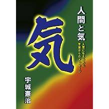 ningen to ki: ningen ni ataerareta utyu kara no message (Japanese Edition)