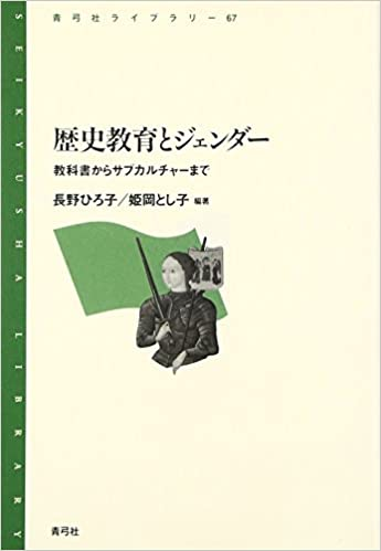 歴史教育とジェンダー―教科書からサブカルチャーまで (青弓社ライブラリー)