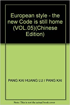 European style - the new Code is still home (VOL.05)(Chinese Edition)