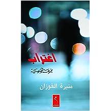 اغتراب (Arabic Edition)
