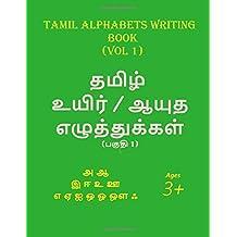 Tamil Alphabets writing book - Vol 1: Tamil Alphabets writing book - Vol 1