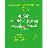 Tamil Alphabets writing book - Vol 1: Tamil Alphabets writing book - Vol 1