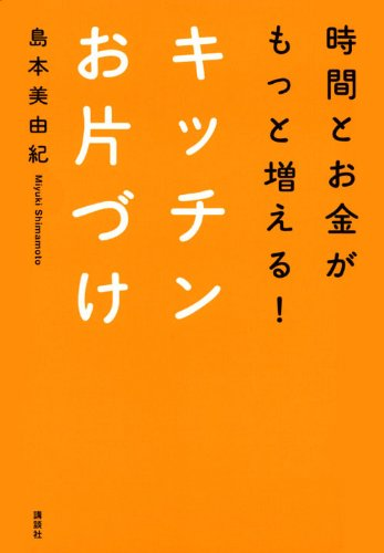 Download (Utility BOOK Kodansha) time and money putting in order! Kitchen increase more (2010) ISBN: 4062997274 [Japanese Import] pdf