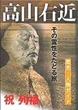 高山右近 歴史・人物ガイド: その霊性をたどる旅