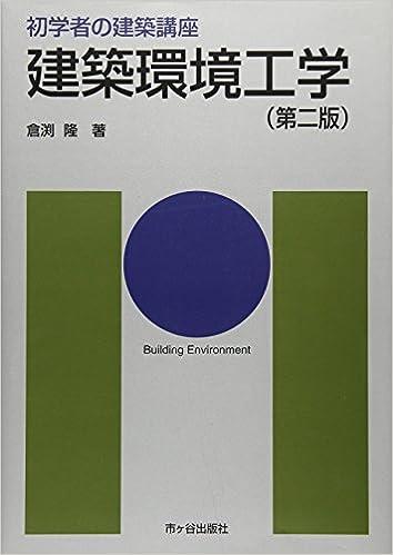 建築環境工学 (初学者の建築講座...
