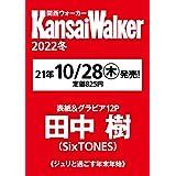 関西ウォーカー 2022 冬