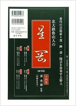 Book's Cover of 北大路魯山人の星岡 普及版 全四巻 (日本語) 大型本 – 2009/12/1