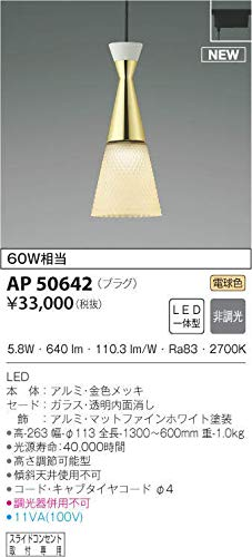 コイズミ照明/ペンダント AP50642 B07SXJXWVK