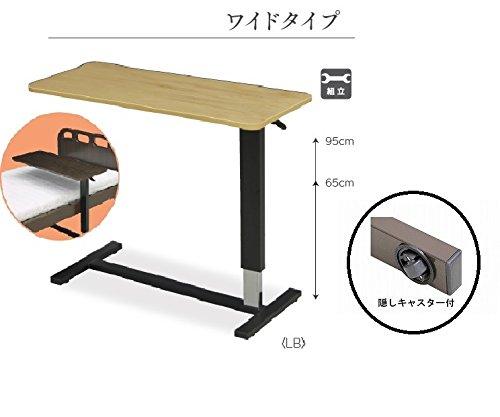 介護ベッド用 電動ベッド用 昇降テーブル キャスター付 大商産業 天然木 LW-98 LW-98 (LB) B0769DL69G LB LB