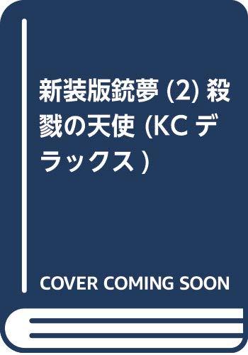 銃夢 新装版 殺戮の天使(2) / 木城ゆきと