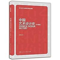艺术设计名家特色精品课程•中国艺术设计史(升级版)
