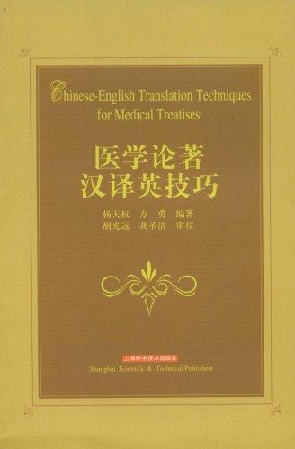 Medical treatises English Translation Skills : Yang Fang Yong right school note : Hu Guangyuan Gong ... 118(Chinese Edition)