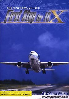 FSX リアルアドオンシリーズ 1 First Step for FSX B000N0WWHQ Parent