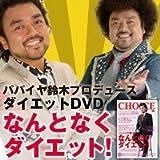 パパイヤ鈴木ダイエットDVD [DVD] [DVD] [DVD]