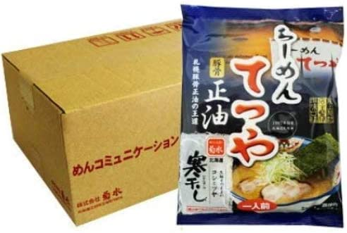 ラーメン インスタントラーメン 乾麺 菊水 寒干しラーメン 豚骨 醤油ラーメン てつや 12袋入 1箱 ラーメンスープ 付き