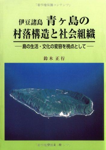 伊豆諸島青ケ島の村落構造と社会組織―島の生活・文化の変容を視点として