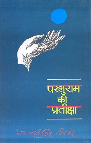 Parshuram Ki Pratiksha