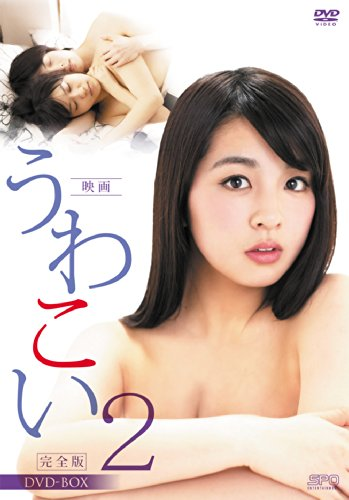 Japanese Movie - Uwakoi 2 Complete Edition DVD Box (3DVDS) [Japan DVD] OPSD-B498