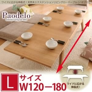 【単品】ローテーブル Lサイズ(幅120-180cm)【Paodelo】ビターブラウン ワイドに広がる伸長式 天然木エクステンションリビングローテーブル【Paodelo】パオデロ B01CXHHRBW