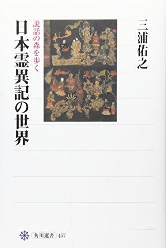 日本霊異記の世界 説話の森を歩く (角川選書)