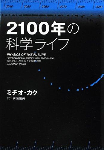 2100年の科学ライフ