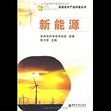 新能源 (高新技术产业科普丛书)