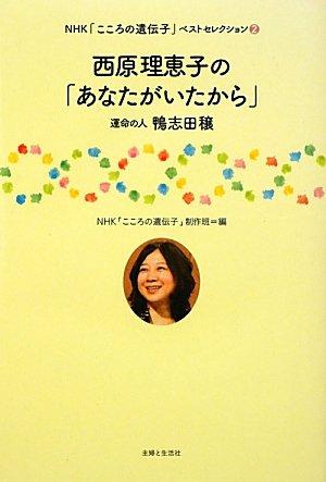西原理恵子の「あなたがいたから」―運命の人鴨志田穣 (NHK「こころの遺伝子」ベストセレクション)
