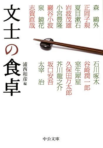 文士の食卓 (中公文庫)