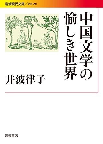 中国文学の愉しき世界 (岩波現代文庫)