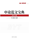 申论范文宝典(2017年版)