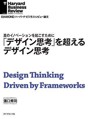 「デザイン思考」を超えるデザイン思考 DIAMOND ハーバード・ビジネス・レビュー論文