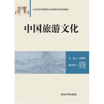 China Tourism and Culture(Chinese Edition)