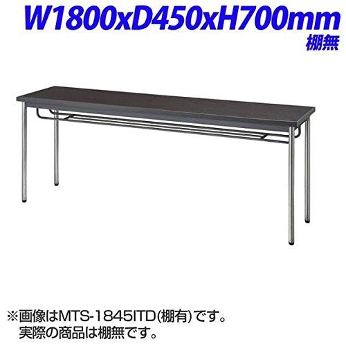 生興 MTS会議テーブル MTS型 ABSエッジタイプ 棚無し ダークブラウン W1800×D450×H700mm MTS-1845OTD B076D6TZJY