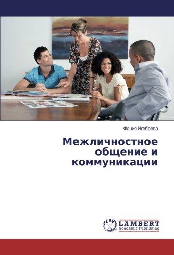 Межличностное общение и коммуникации (Russian Edition) PDF