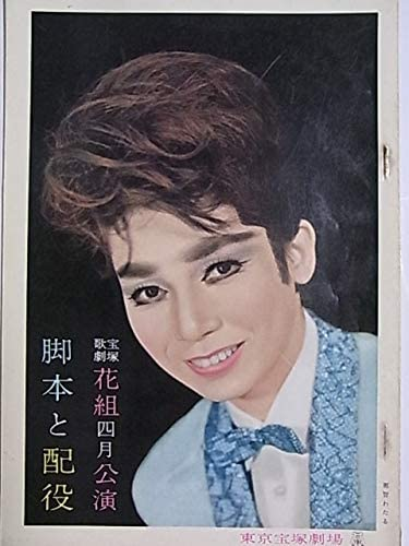 Amazon.co.jp: 舞台パンフレット 虞美人 昭和49年3月 星・花組合同 ...