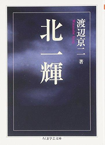 北一輝 (ちくま学芸文庫)
