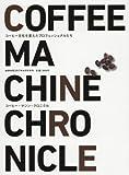 珈琲時間 2017年 06月号増刊 COFFEE MACHINE CHRONICLE[雑誌]