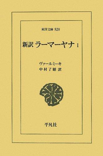 新訳 ラーマーヤナ (1) (東洋文庫)